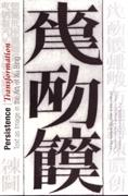 PERSISTENCE. TRANSFORMATION. TEXT AS IMAGE IN THE ART OF XU BING