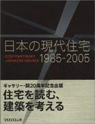 CONTEMPORARY JAPANESE HOUSES 1985-2005