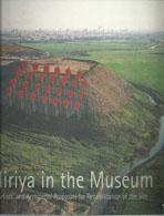"HIRIYA IN THE MUSEUM ""ARTIST'S AND ARCHITECTS' PROPOSALS FOR REHABILITATION OF THE SIT"""