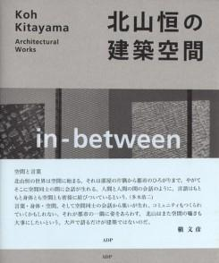 KITAYAMA: KOH KITAYAMA. ARCHITECTURAL WORKS. IN- BETWEEN