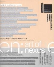 EN: ART OF NEXUS - JAPAN PAVILION LA BIENNALE DE VENEZIA 2016