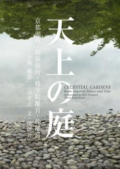 CELESTIAL GARDENS. KYOTO IMPERIAL  PALACE AND GARDENS