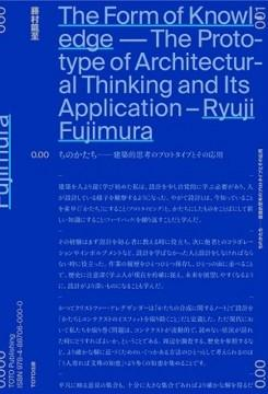 RYUJI FUJIMURA - THE FORM OF KNOWLEDGE, THE PROTOTYPE OF ARCHITECTURAL THINKING AND ITS APPLICATION
