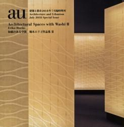 A+U ARCHITECTURAL SPACES WITH WASHI II