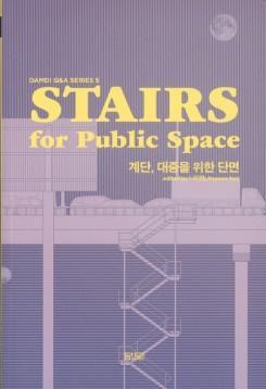 STAIRS FOR PUBLIC SPACE. DAMDI Q&A SERIES 5