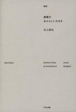 ISHIGAMI: ANOTHER SCALE OF ARCHITECTURE. NEW EDITION