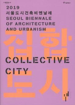 COLLECTIVE CITY. SEOUL BIENNALE OF ARCHITCTURE AND URBANISM 2019