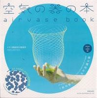 TORAFU: AIRVASE BOOK. TORAFU ARCHITECTS.